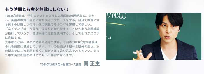 TOEIC対策コース講師関正生