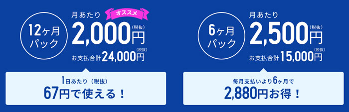 11,760円OFFキャンペーン