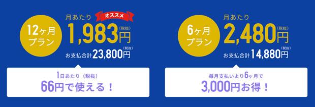TOEICキャンペーン1月料金