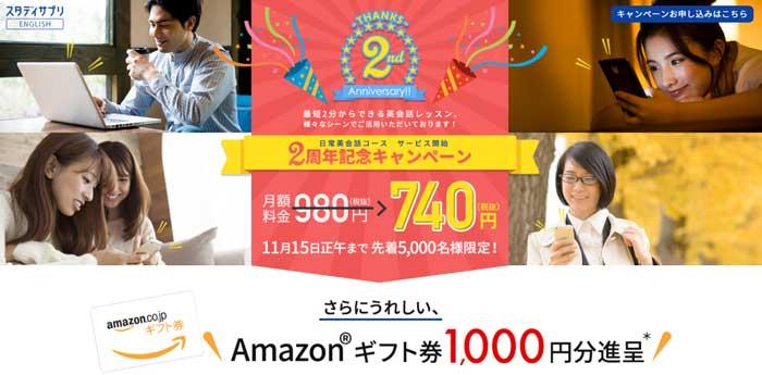 日常英会話コース2017秋キャンペーンver.2