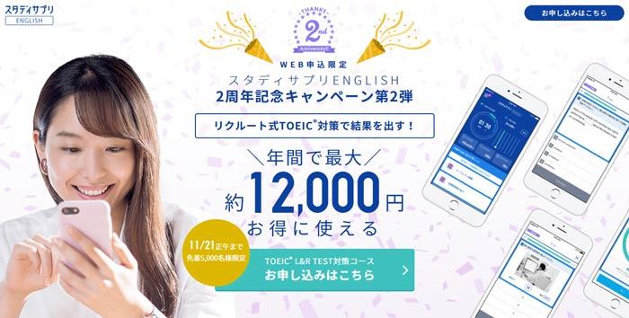 TOEIC対策コース2017秋キャンペーン