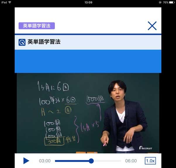 スタディサプリTOEIC受験記KZE-1-8