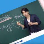 TOEICカリスマ講師・関正夫「神授業」