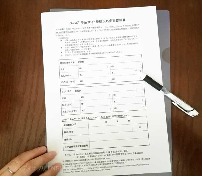 TOEIC申込み用紙