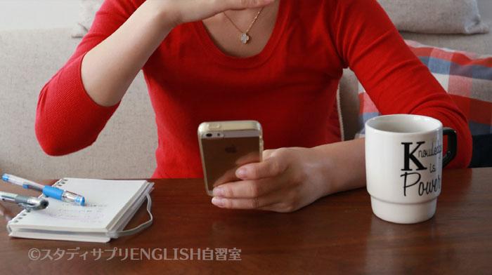 スタディサプリTOEIC対策英語勉強