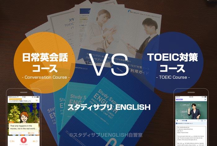 スタディサプリENGLISH 日常英会話vsTOEIC対策(学べる英語の違い)