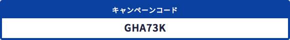 スタディサプリキャンペーンコードGHA73K