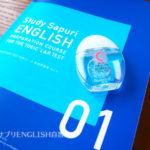 スタディサプリ英語TOEIC対策テキスト