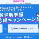 スタディサプリ小学・中学講座キャンペーン
