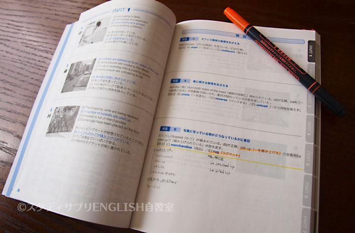 TOEIC文法問題の反復