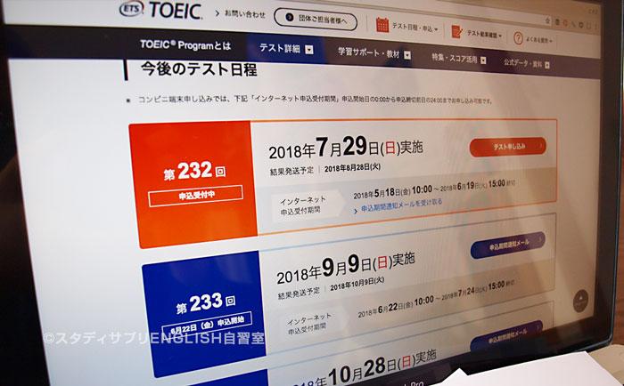 TOEIC試験日程