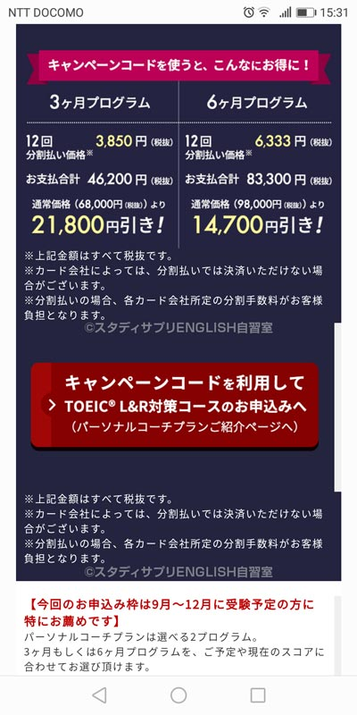 パーソナルコーチ2万円引キャンペーンコード2