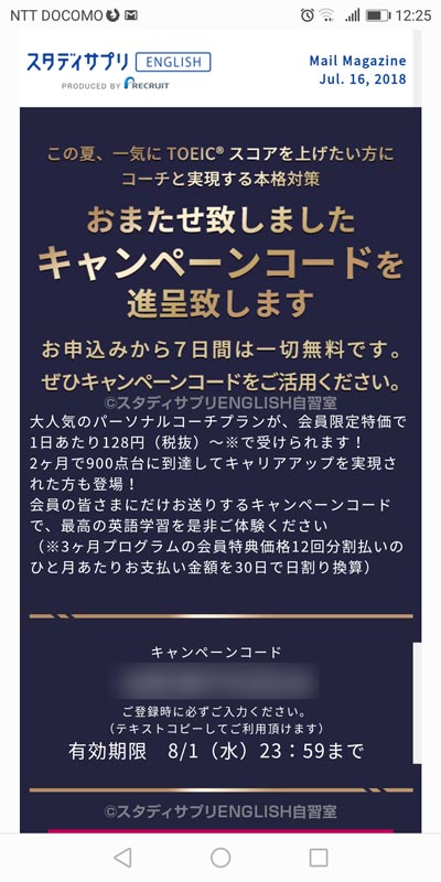 パーソナルコーチ2万円引キャンペーンコード