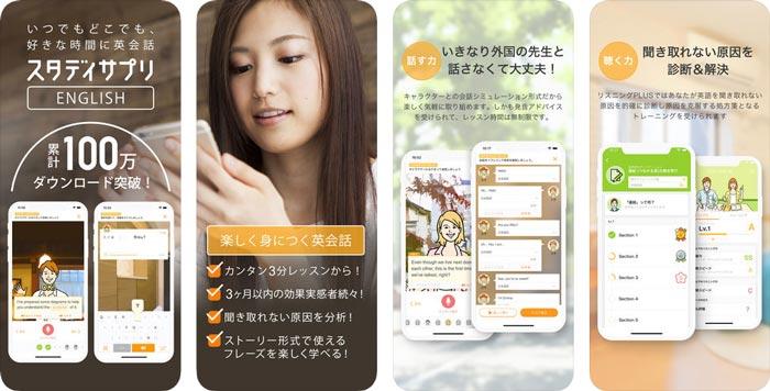 日常英語アプリ