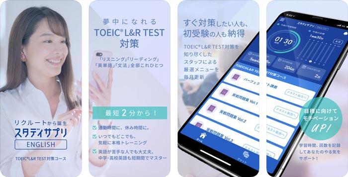 TOEIC英語アプリ