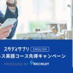 ビジネス英語コース先得キャンペーン