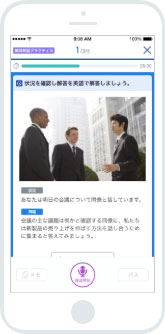 ビジネス英語コースの瞬間英作文