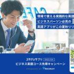 スタディサプリ「ビジネス英語」コース