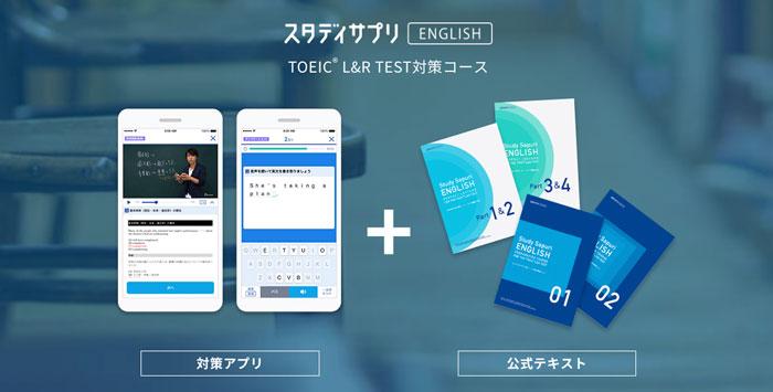 スタディサプリTOEICアプリ+テキスト